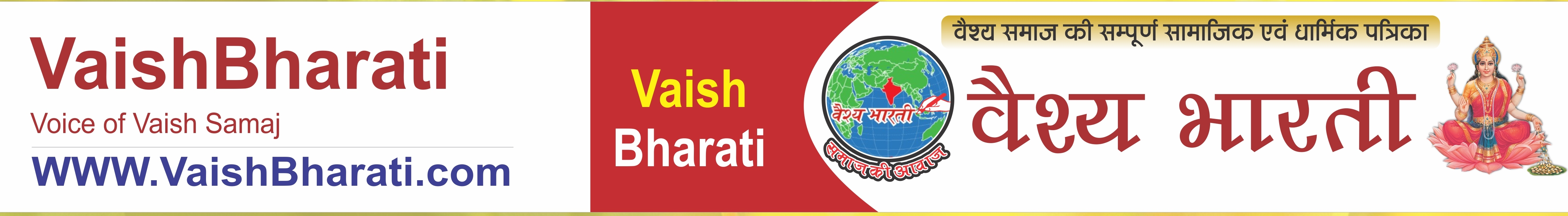 Voice of Jaipur News Paper – Jaipur First Bi-Lingual (Hindi – English) Life – Style News Paper of Jaipur !!!